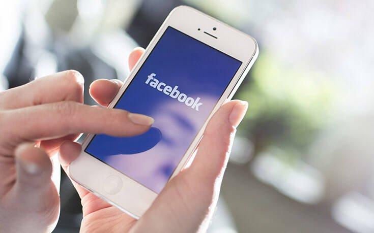 Πώς να «καθαρίσεις» το παλιό σου Facebook σε 1 λεπτό – News.gr